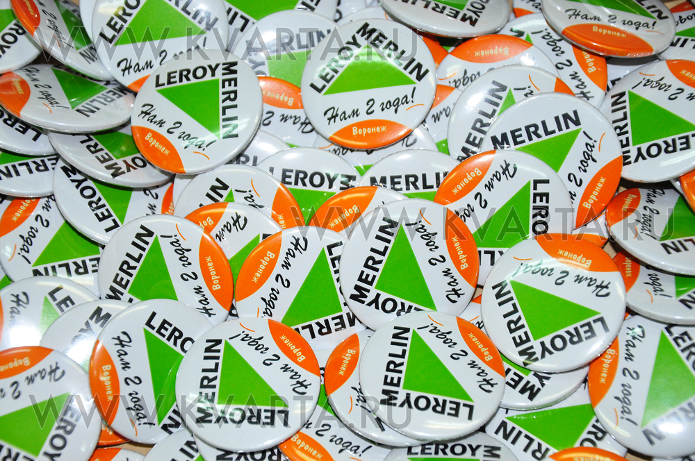 Заказать закатные значки как у Леруа Мерлен можно в Воронеже в типографии Кварта