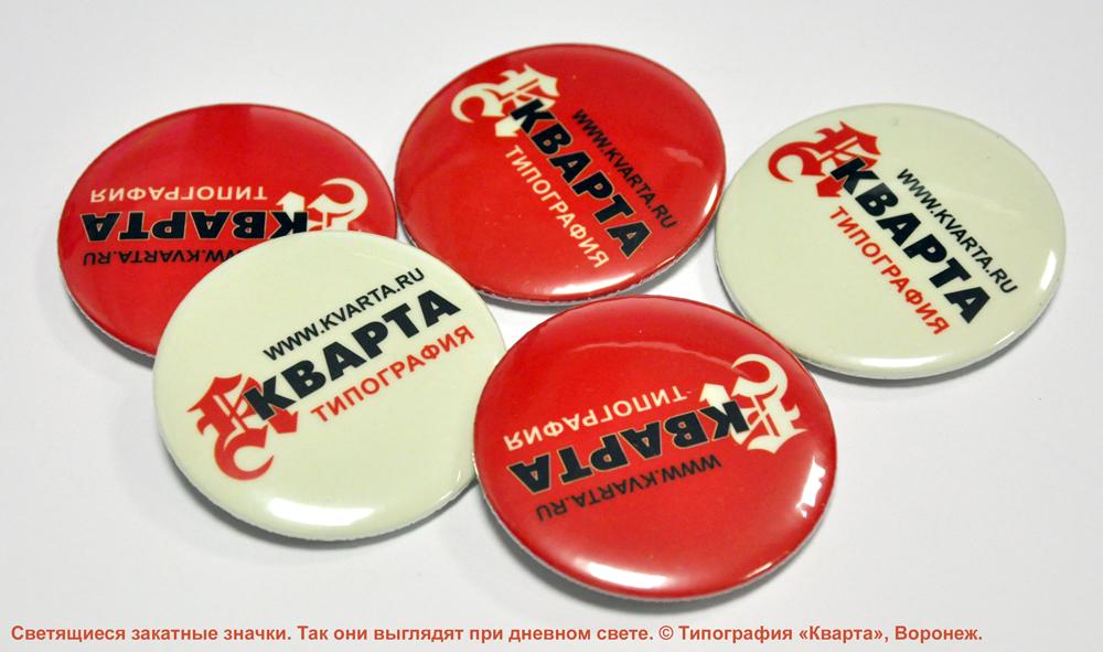 """Значки, светящиеся в темноте. Так они выглядят днем. Изготовлено в типографии """"Кварта"""", Воронеж."""