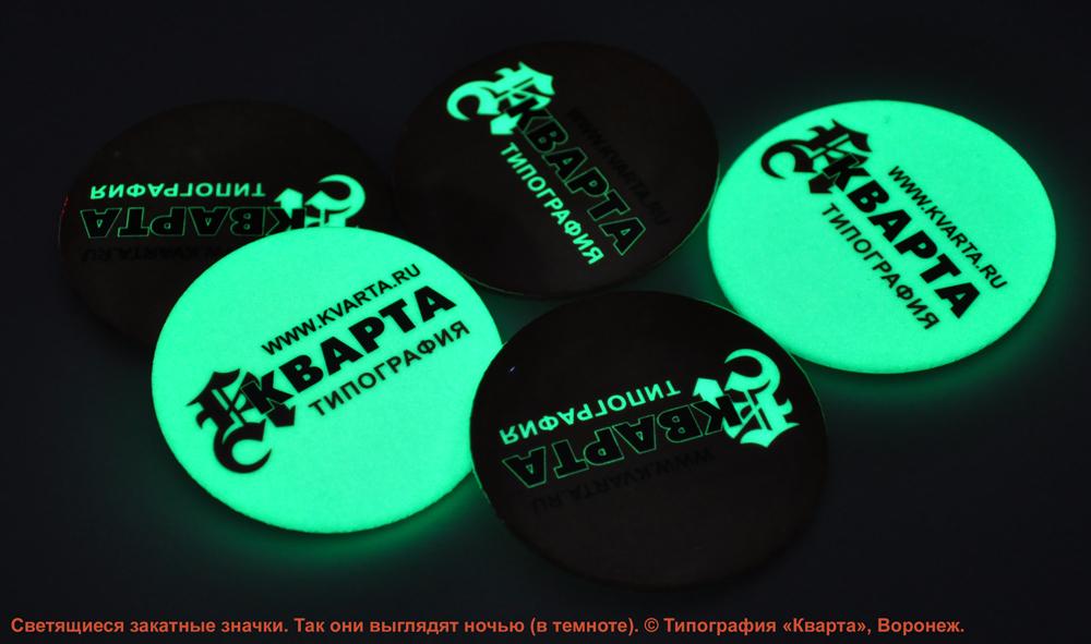 """Значки, светящиеся в темноте. Так они выглядят ночью. Изготовлено в типографии """"Кварта"""", Воронеж."""