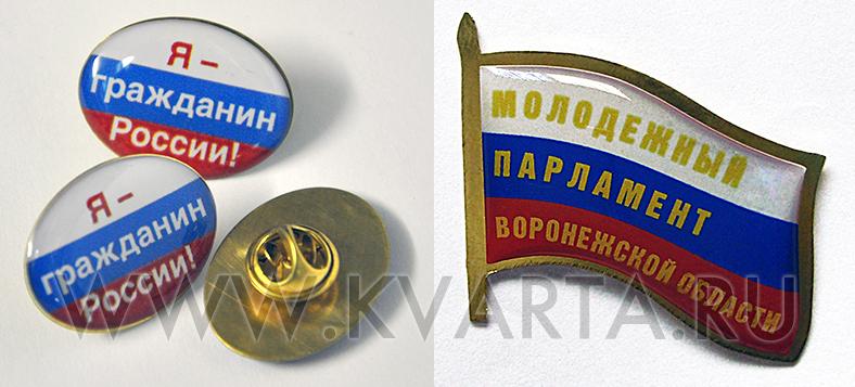 """Значки нагрудные с заливкой смолой. Заказать такие значки можно в типографии """"Кварта"""", Воронеж."""